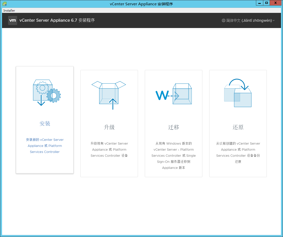 安装 vCenter Server Appliance 6.7