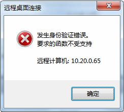 Windows 2012R2 远程登录:发生身份证验证错误。要求的函数不受支持