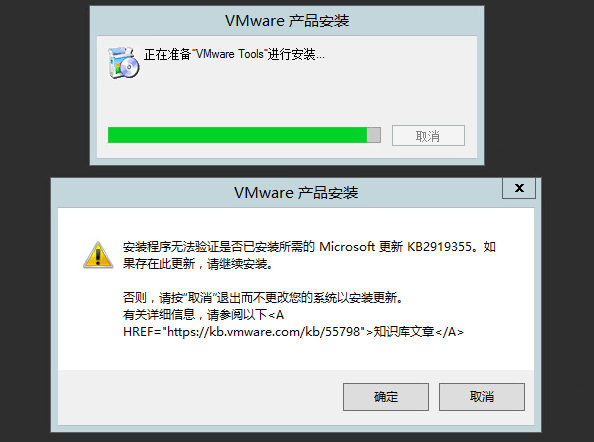 Windows 2012R2 下无法安装VMware Tools
