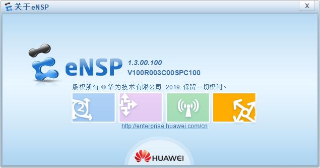 华为eNSP v1.3.00.100 SPC100 模拟 CE12800 USG6000V