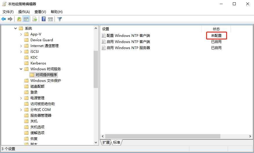 VMware ESXi 6.7 NTP时间配置