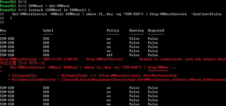 PowerCLI:批量停用ESXi主机的SSH服务