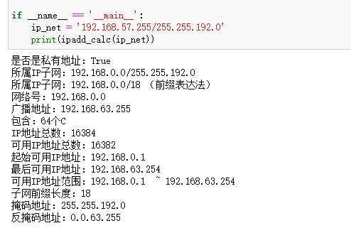 Python: IP地址子网计算器